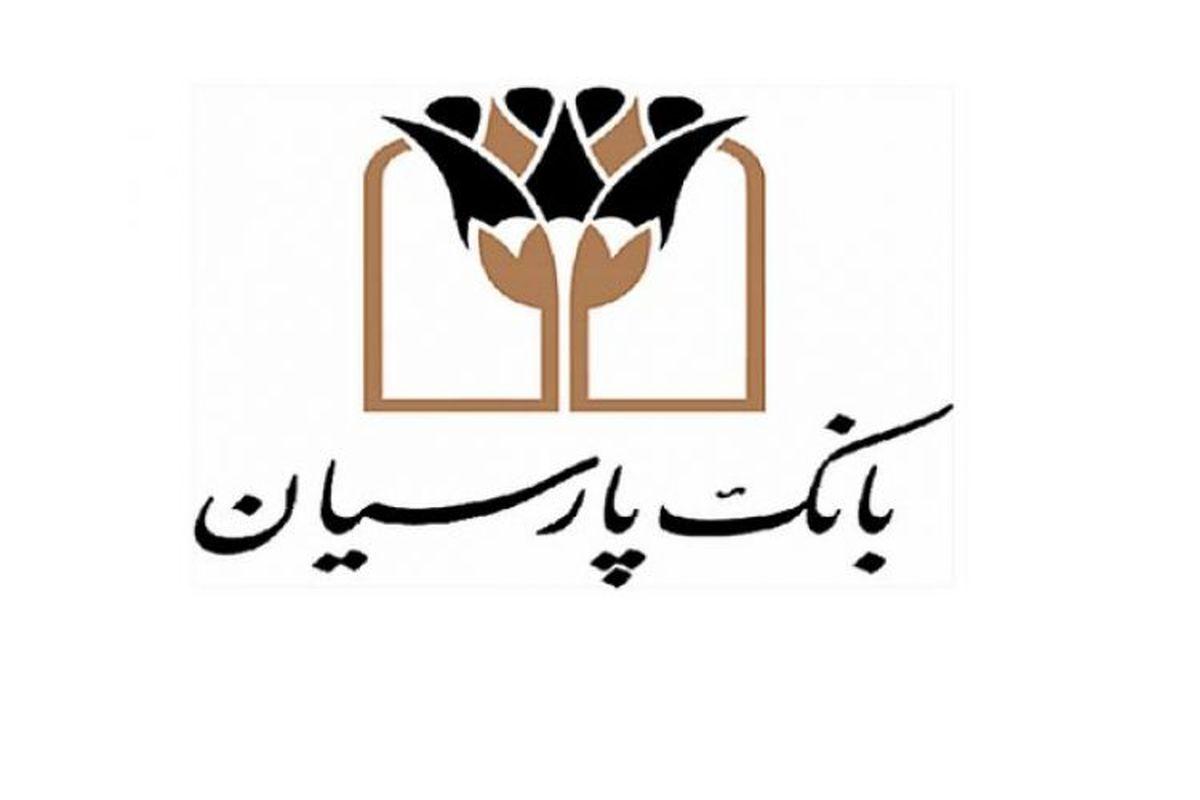 بانک پارسیان در فهرست شفاف ترین بانک های کشور