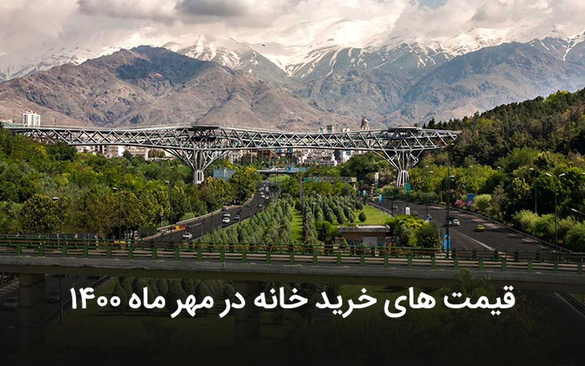 جدید ترین قیمت های خرید خانه در تهران