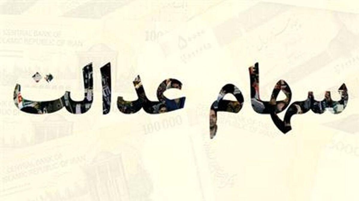 ارزش روز سهام عدالت دوشنبه 21 مهر