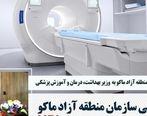 اعلام آمادگی سازمان منطقه آزاد ماکو برای مشارکت در تامین دستگاه MRI برای بیمارستان ماکو