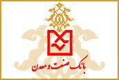 تخصیص 9 هزار و 500 میلیارد ریال تسهیلات به صنایع استان قم