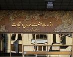 وزیر احتمالی صمت مشخص شد