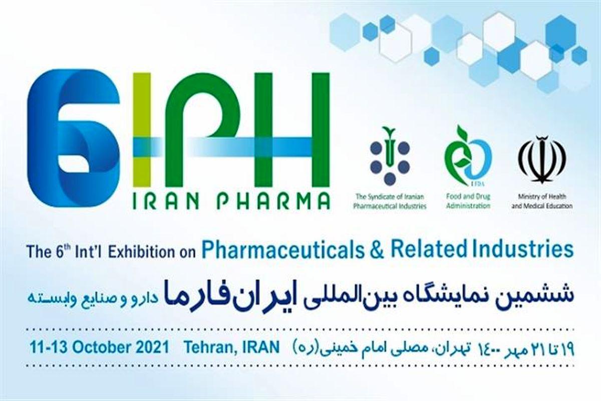 حضور سازمان تامین اجتماعی در ششمین نمایشگاه ایران فارما