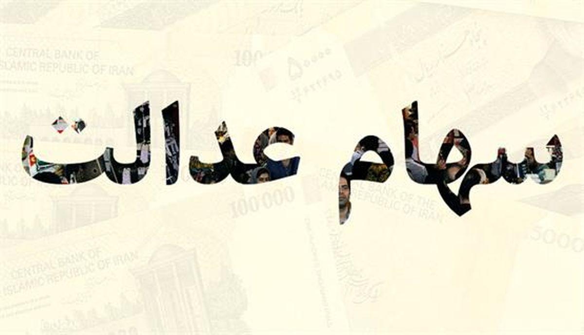 ارزش روز سهام عدالت چهارشنبه 12 شهریور