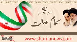 ارزش روز سهام عدالت یکشنبه 5 بهمن