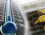 کاهش ۱۵ درجهای دما در برخی نقاط کشور