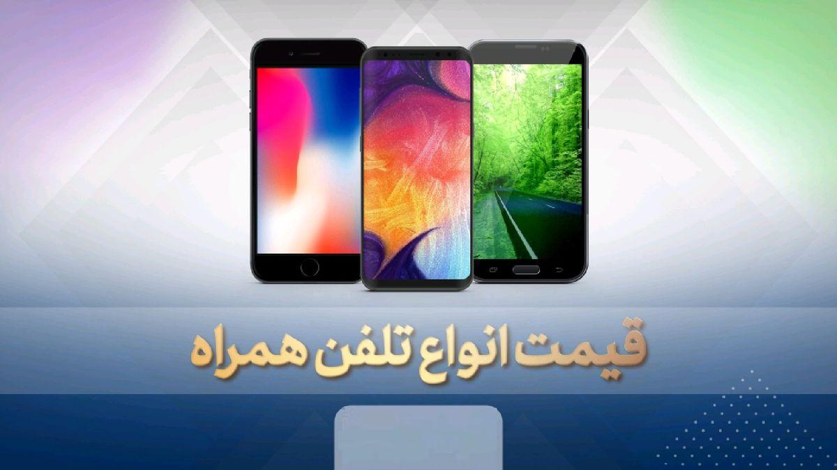 قیمت انواع گوشی موبایل پنجشنبه ۴ اردیبهشت + جدول