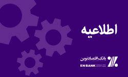 بهروزرسانی و بهینهسازی سرویسهای عملیاتی بانک اقتصادنوین
