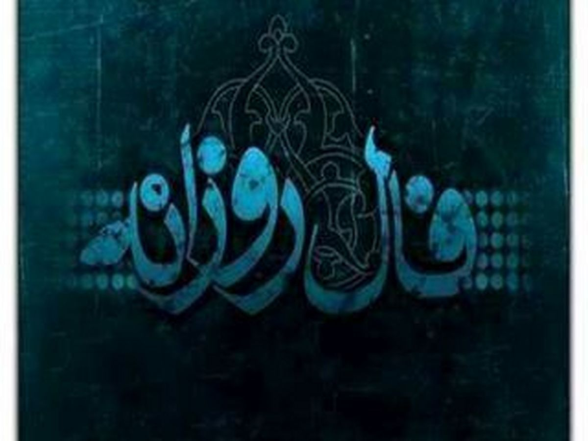 فال روزانه شنبه 30 مرداد+ فال حافظ