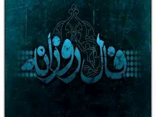 فال روزانه سه شنبه 21 آبان 98 +فال حافظ و فال تولد 98/08/21