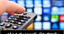 ساعت و زمان پخش ویژه برنامه های عیدانه تلویزیون عید غدیر 99