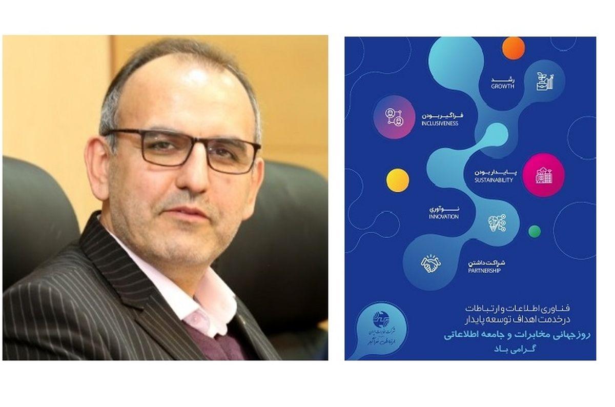 پیام مدیرکل ارتباطات و امور بین الملل شرکت مخابرات ایران به مناسبت روز ملی روابط عمومی