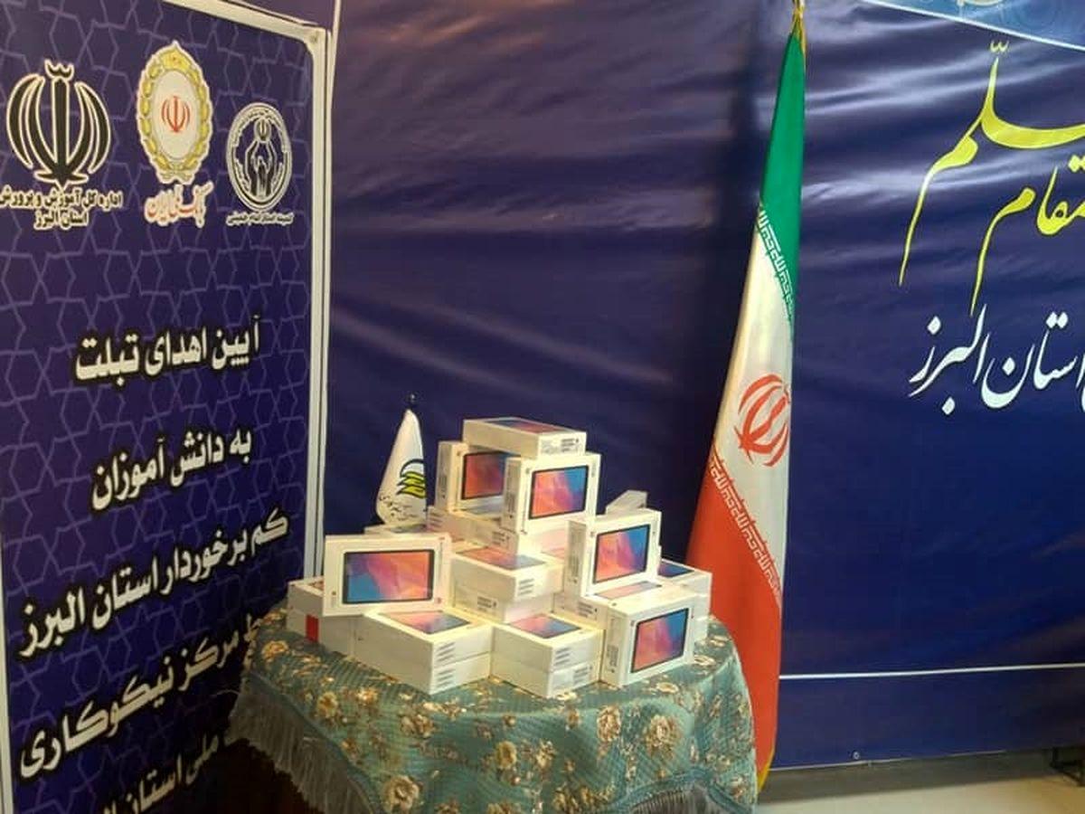 اهدای 80 تبلت به دانش آموزان کم برخوردار استان البرز توسط بانک ملی ایران