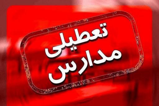 تعطیلی مدارس شنبه 19 بهمن