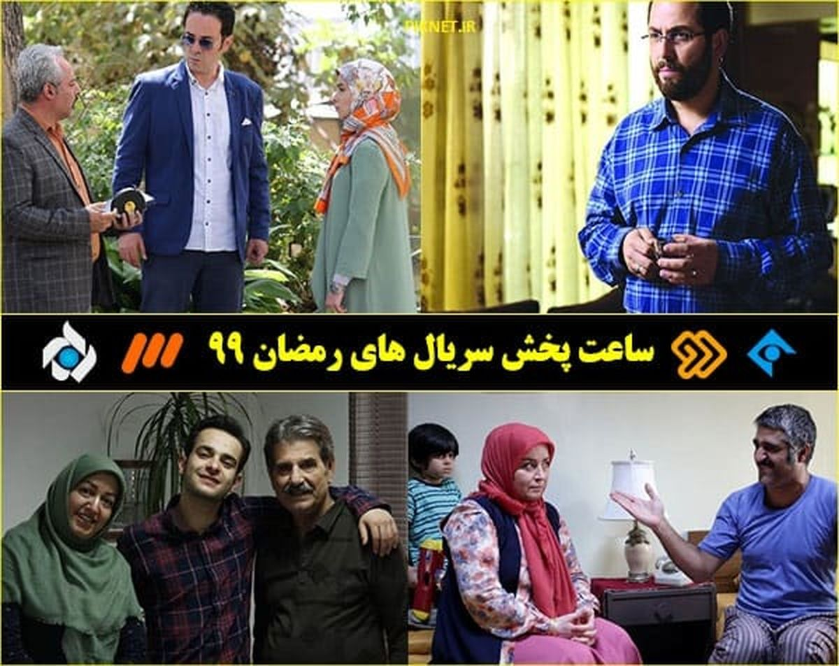 ساعت پخش سریالهای ماه رمضان 99  + تصاویر