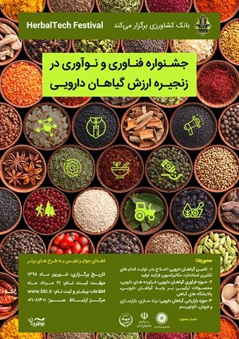 حمایت بانک کشاورزی  از استارت آپ های تخصصی در بخش کشاورزی