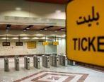 بلیت مترو از اول خرداد گران میشود