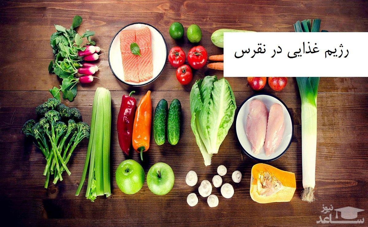 بیماری نقرس خود را با چه رژیم غذایی درمان کنیم ؟
