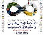 حضور منطقه آزاد چابهار در نمایشگاه و همایش نفت، گاز، پتروشیمی و صنایع تجدید پذیر کیش (IFEEX 2021)
