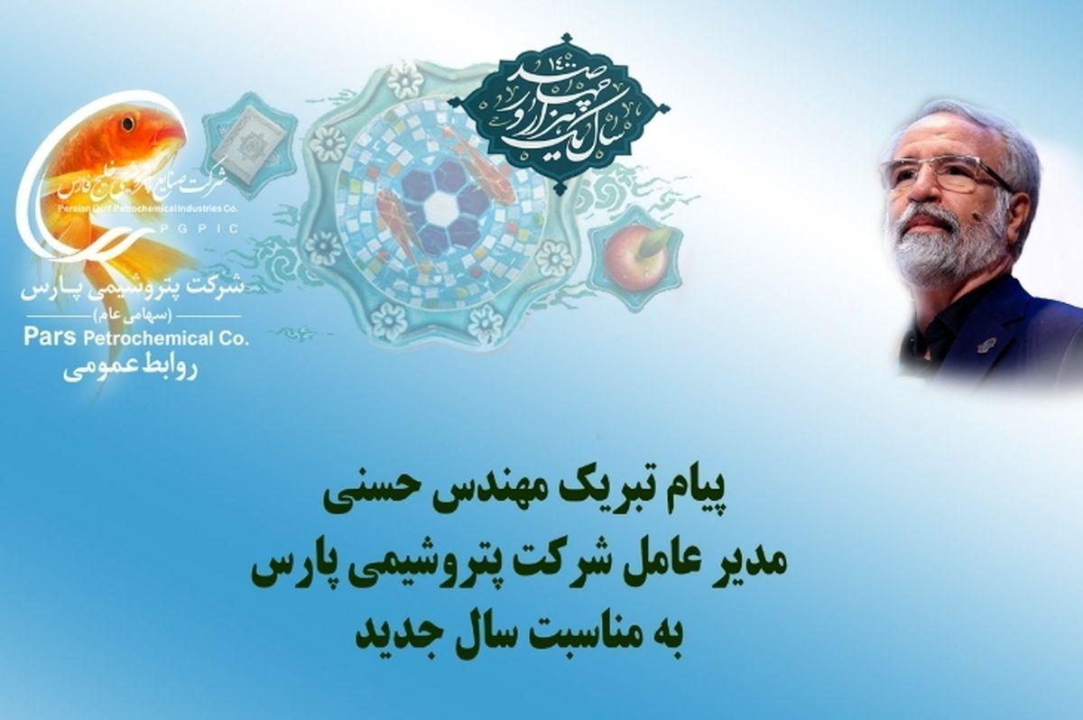پیام تبریک مدیر عامل شرکت پتروشیمی پارس به مناسبت عید نوروز
