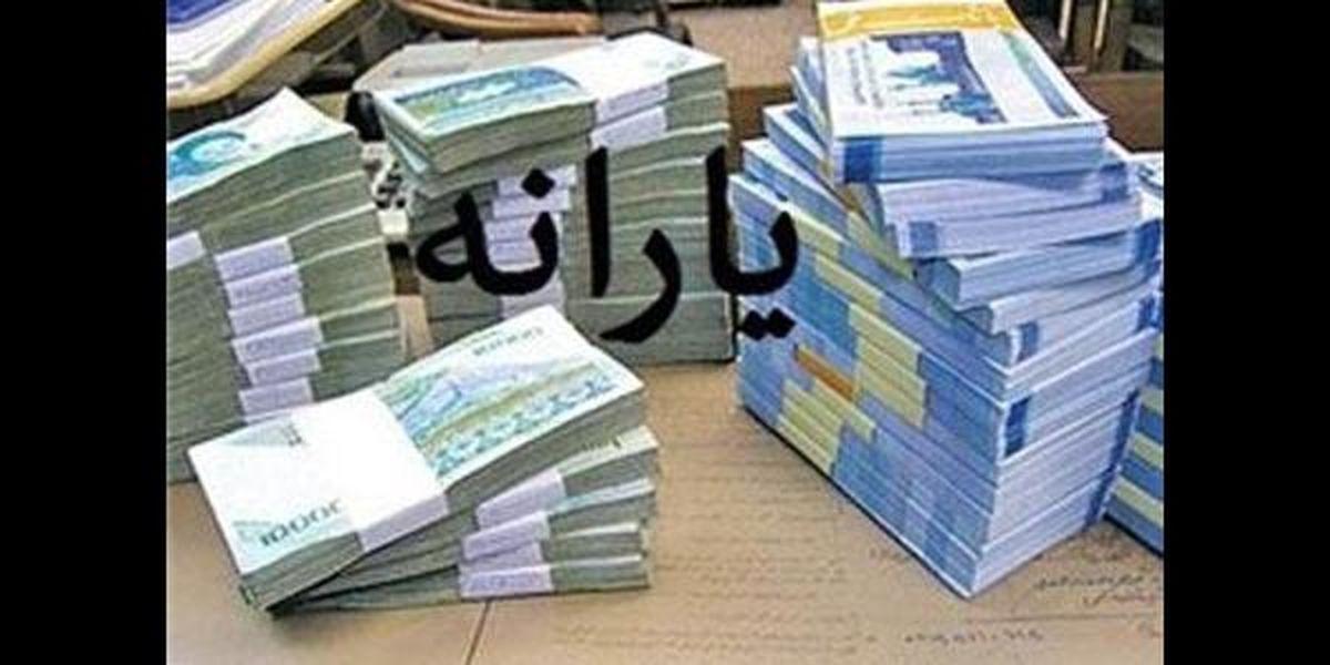 زمان واریز یارانه نقدی بهمن ماه + مبلغ جدید واریزی