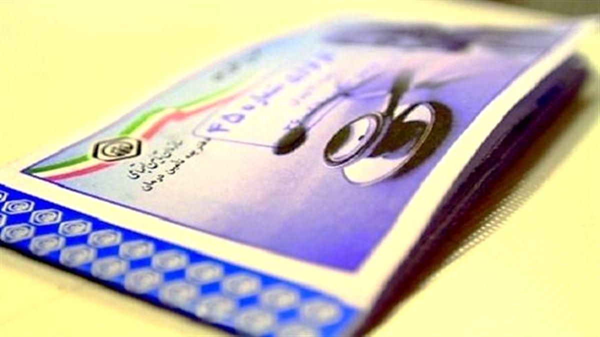 حذف دفترچه بیمه کاغذی تا شهریور ۱۴۰۰+جزئیات