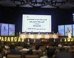 مجمع عمومی عادی سالیانه بانکپاسارگاد برگزار شد؛ مهر تأیید سهامداران بر عملکرد بانکپاسارگاد