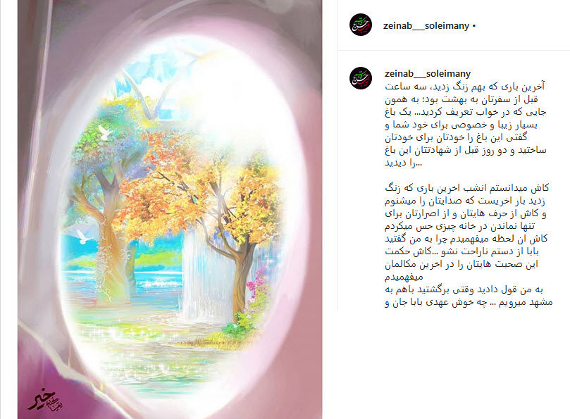 دلنوشته دختر سردار سلیمانی از آخرین تماس تلفنیاش با پدر