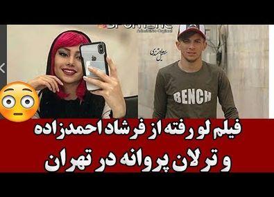 فیلم لو رفته از فرشاد احمدزاده و ترلان پروانه در خیابان های تهران + فیلم و جزئیات