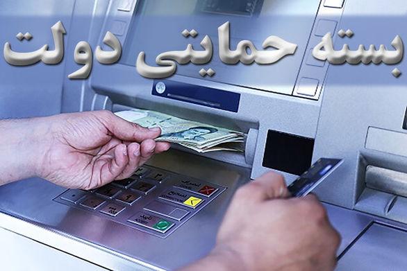 چه کسانی بسته حمایتی نقدی دولت را دریافت خواهند کرد؟