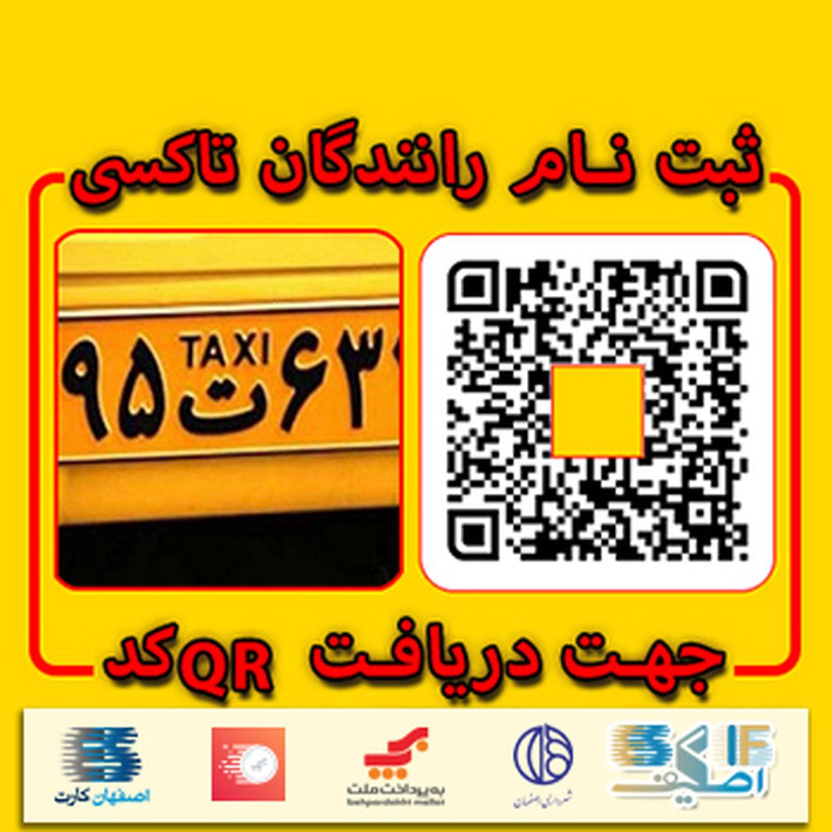 """پرداخت کرایه تاکسی در اصفهان بدون نیاز به پول نقد با اپلیکیشین """" اصکیف"""""""