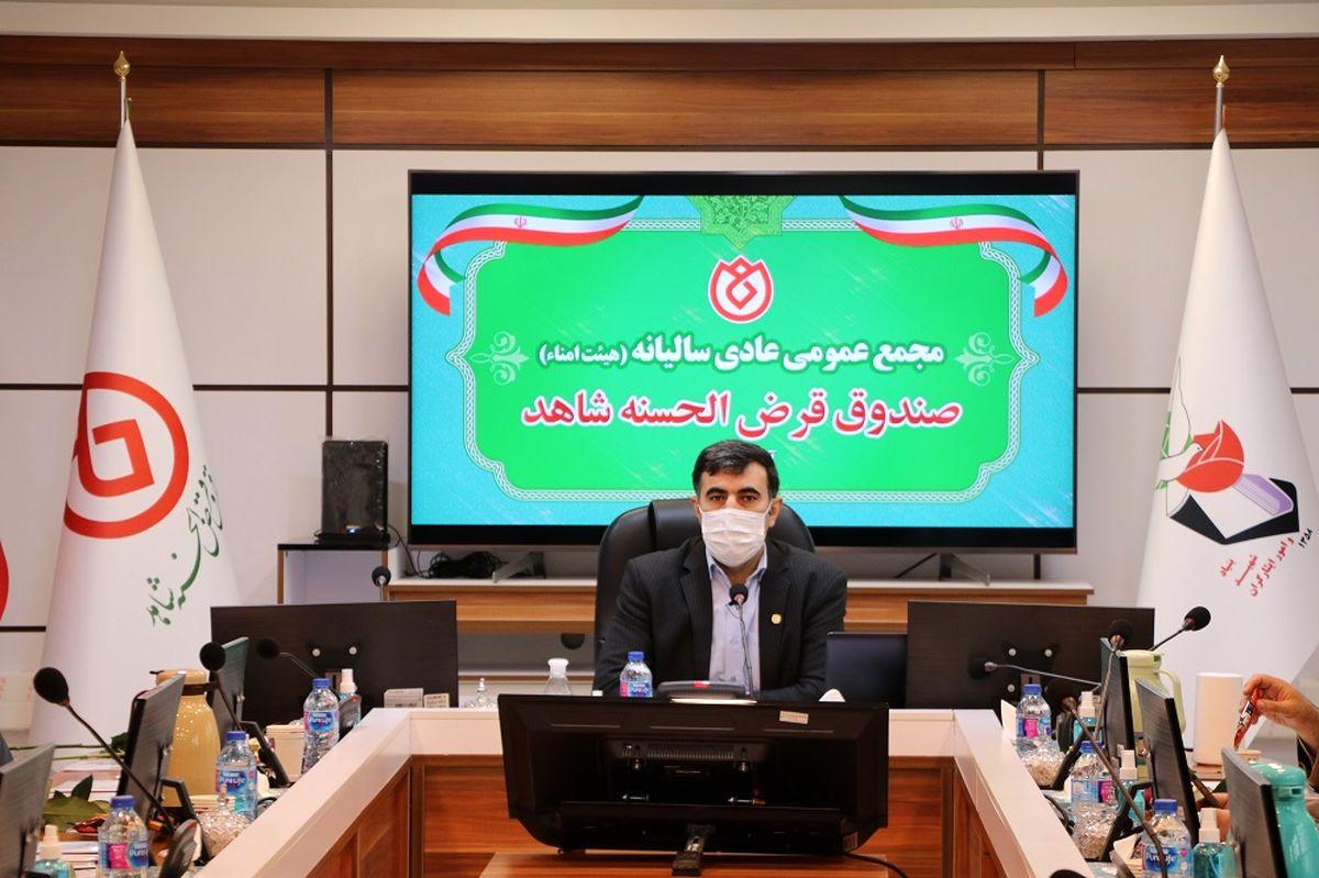 برگزاری مجمع عمومی سالیانه صندوق قرض الحسنه شاهد