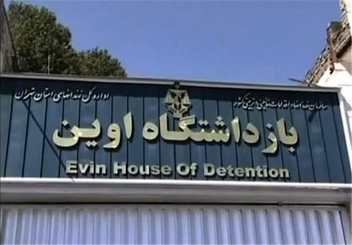 عذرخواهی رییس سازمان زندانها در پی انتشار تصاویری از زندان اوین