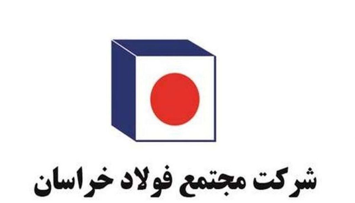 اعلامیه پذیرهنویسی عمومی فولاد خراسان از امروز