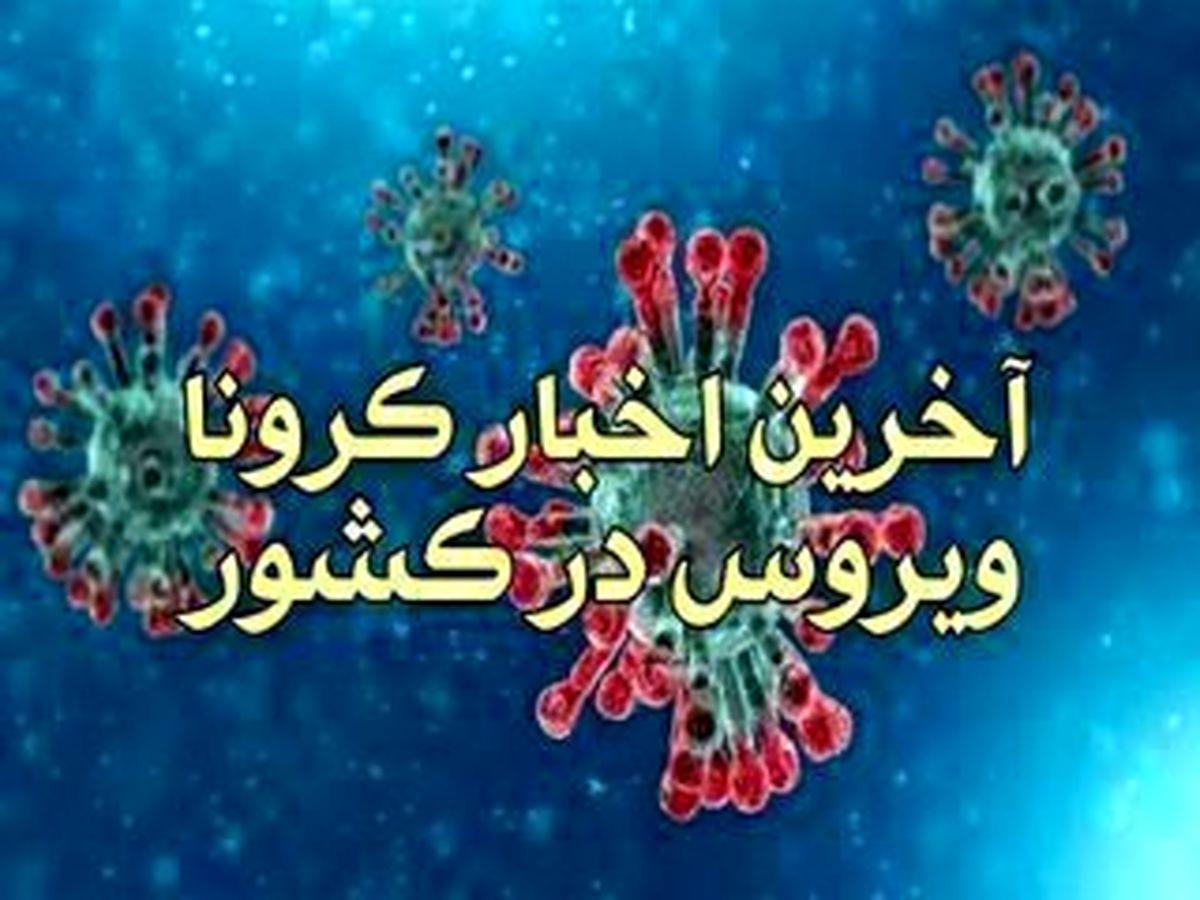 آخرین اخبار کرونا پنجشنبه 1 خرداد