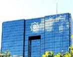 تصمیم جدید بانک مرکزی درباره نرخ سود بانکی