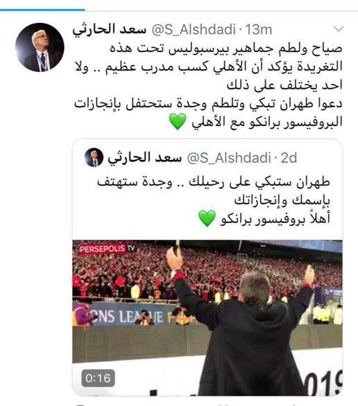 بی ادبی خبرنگار عربستانی به هواداران پرسپولیس
