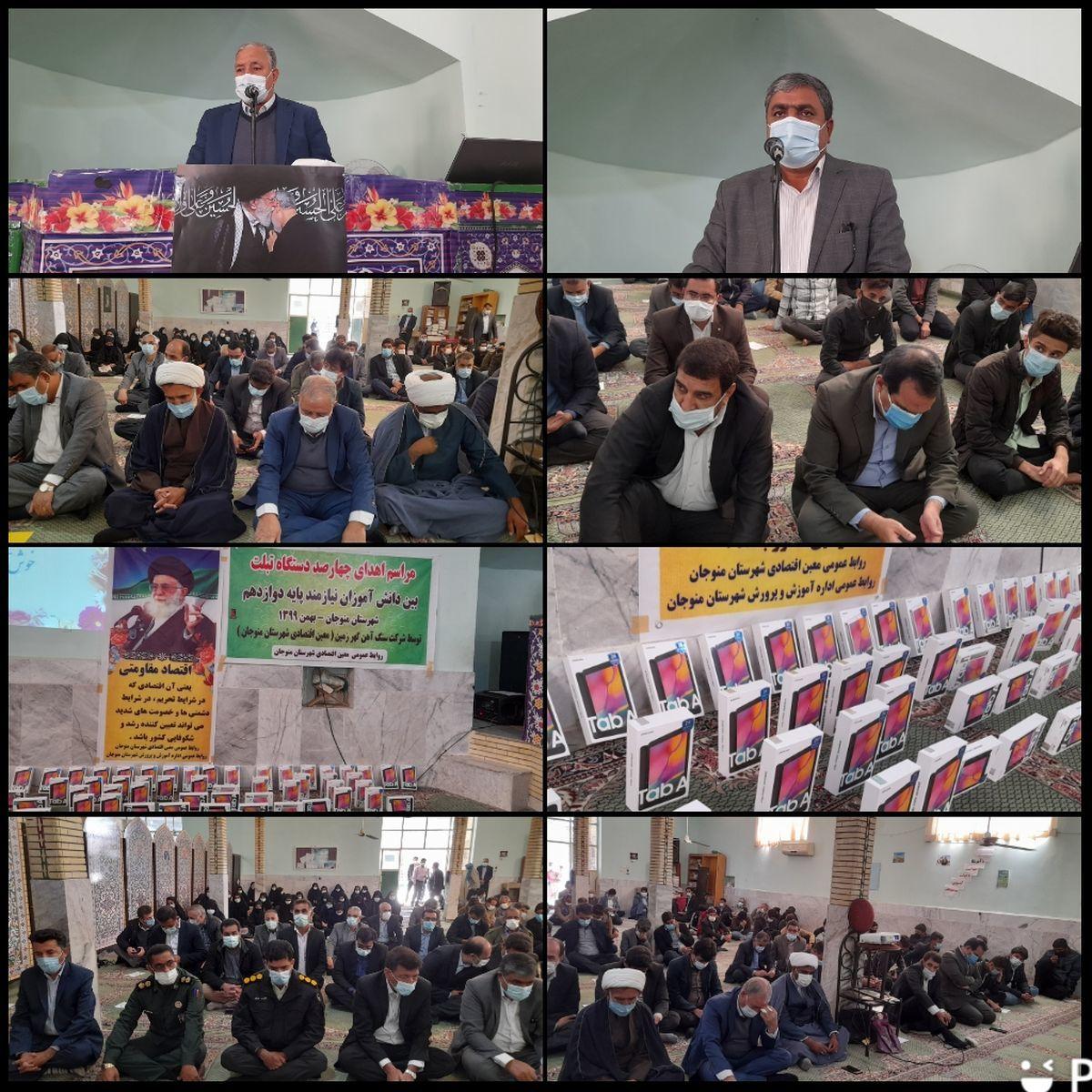 اهدای ۴۰۰ دستگاه تبلت به دانش آموزان بی بضاعت