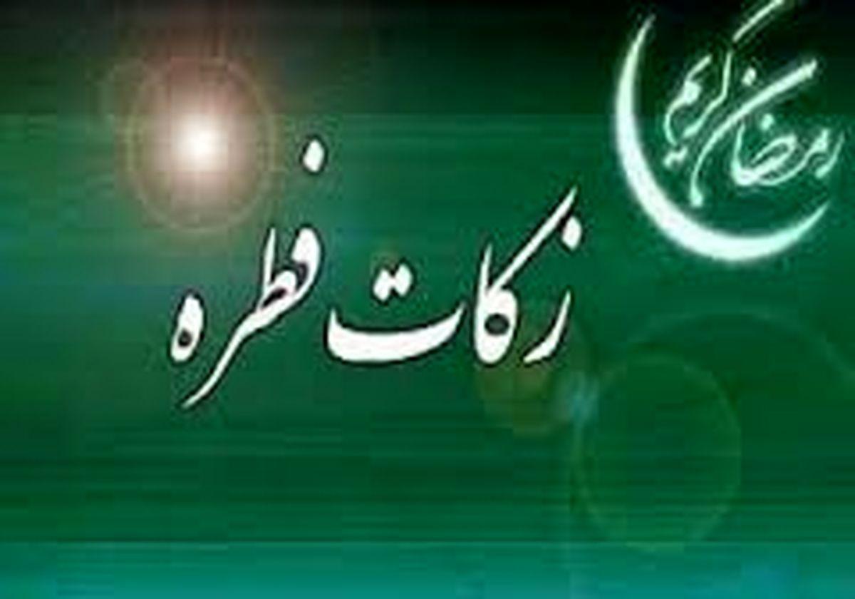 جزئیات فطریه مهمان شب عید فطر