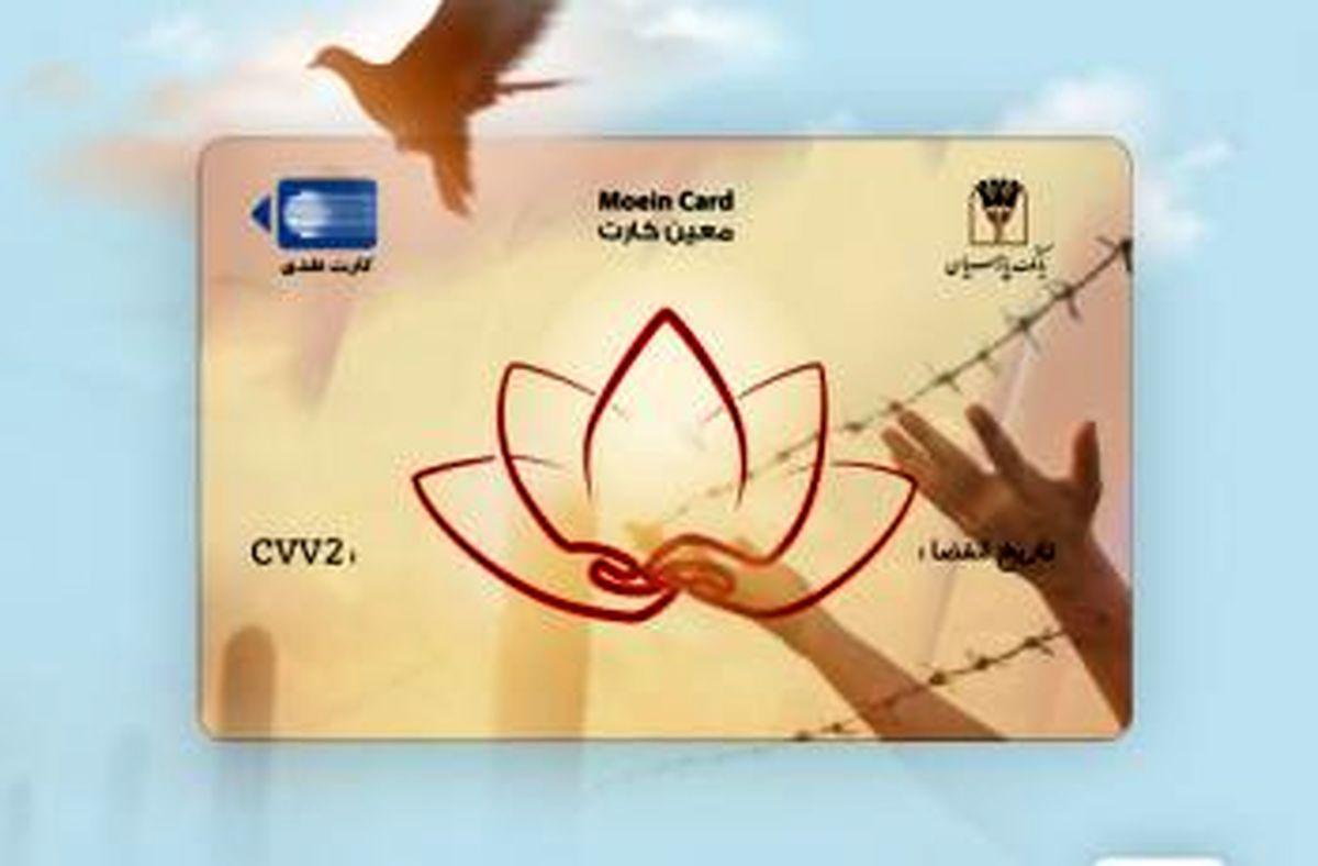 """بانک پارسیان محصول جدید خود تحت عنوان """"معین کارت """" را عرضه کرد"""