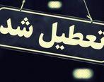 تعطیلی مدارس پنجشنبه 10 بهمن