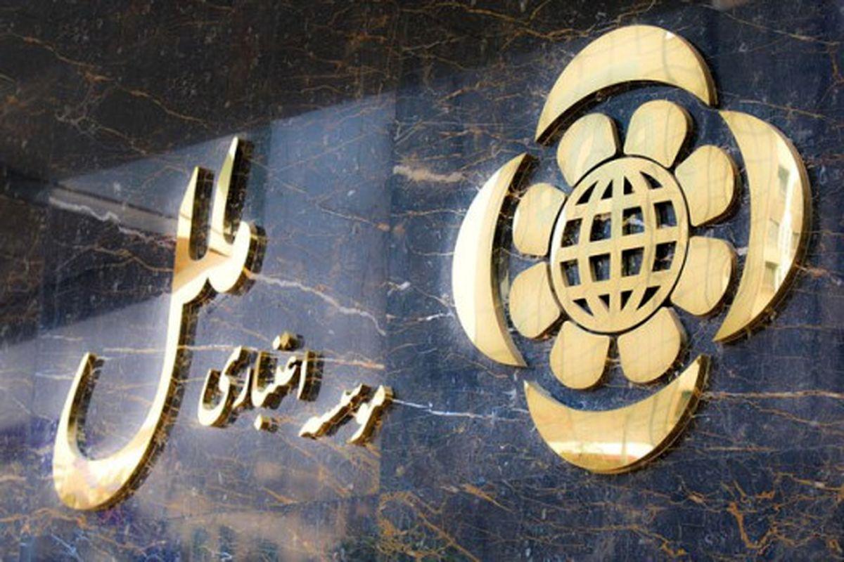موفقیت موسسه اعتباری ملل موفق در اخذ مجوز مرحله اول عملیات ارزی