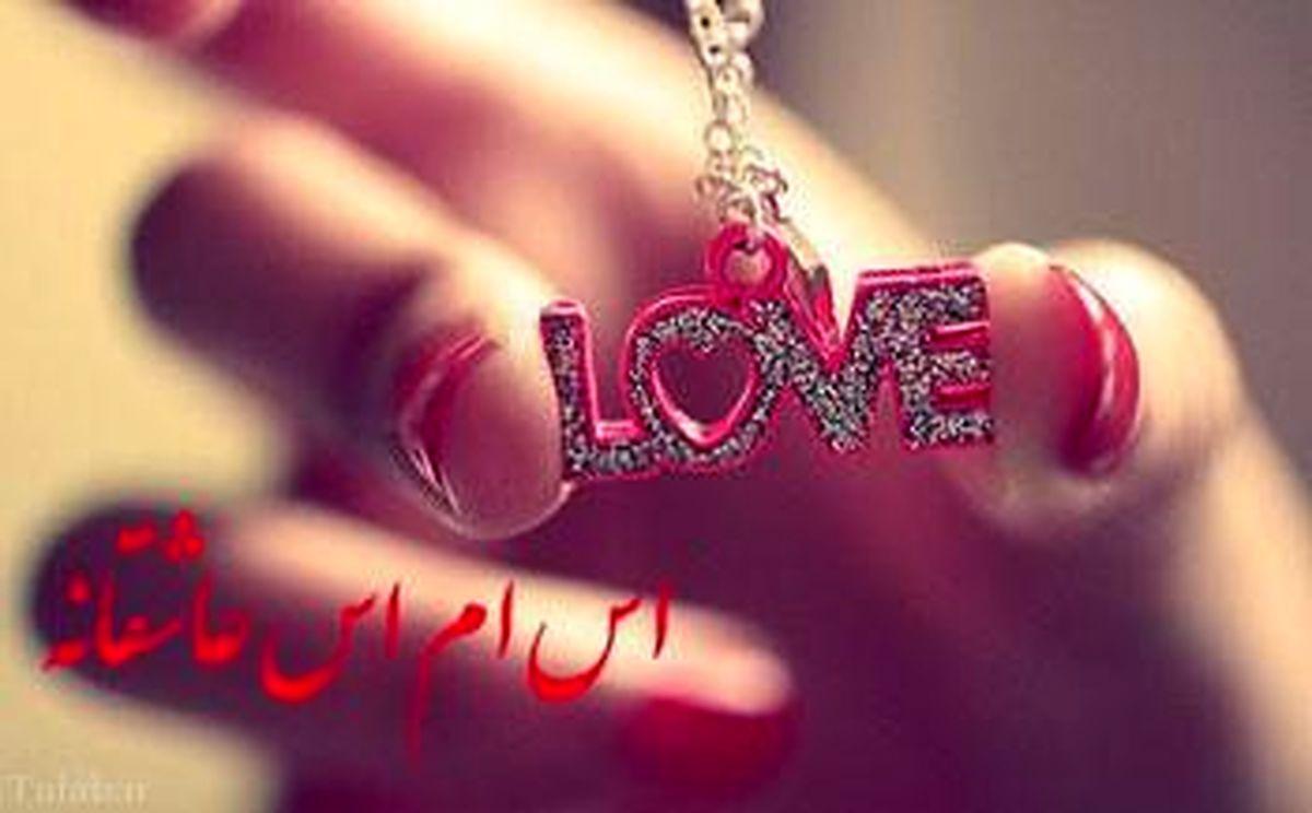 جدیدترین و زیباترین پیامک های عاشقانه و رمانتیک