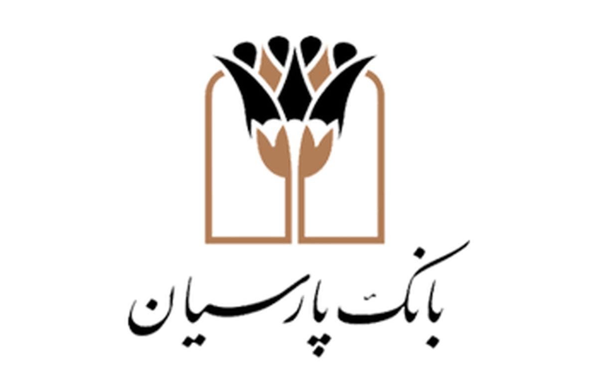 بانک پارسیان حامی قدرتمند صنایع