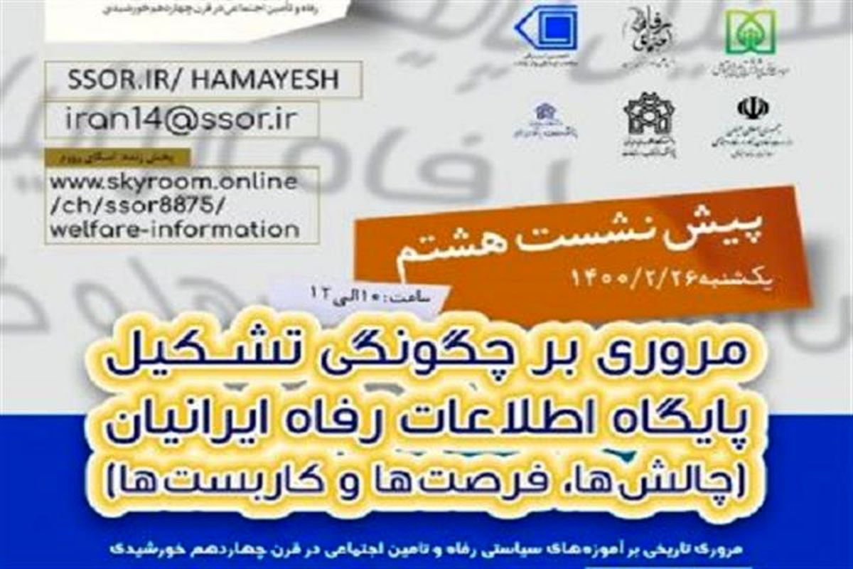 پیشنشست «مروری بر چگونگی تشکیل پایگاه اطلاعات رفاه ایرانیان»