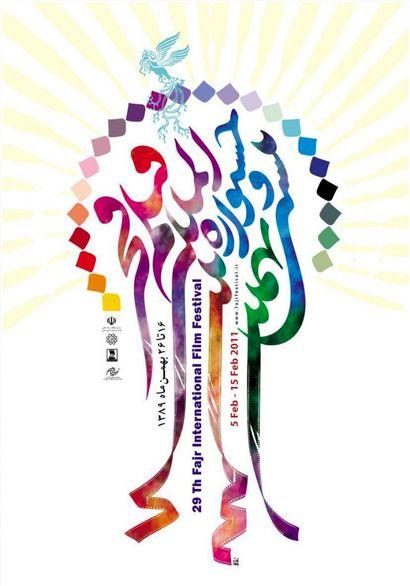 همه نمیآیند؛ جشنواره ملی «انصراف» فجر
