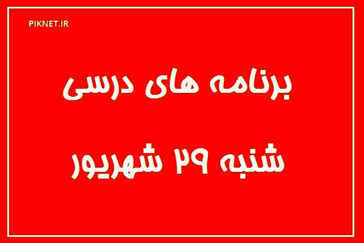 جدول زمانی آموزش تلویزیونی دانشآموزان شنبه ۲۹ شهریور