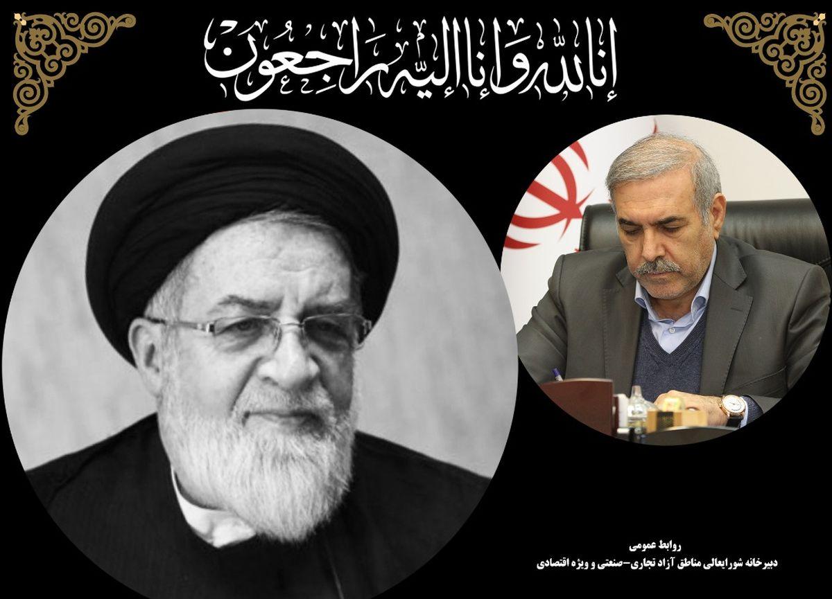 مشاور رییس جمهور در پیامی درگذشت «مرحوم حجت الاسلام و المسلمین شهیدی» را تسلیت گفت