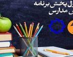 جدول پخش مدرسه تلویزیونی سهشنبه اول مهر در تمام مقاطع تحصیلی