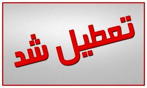 تعطیلی مدارس شنبه 3 اسفند
